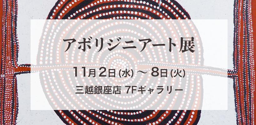 mitsukoshi2016
